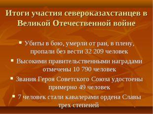 Итоги участия североказахстанцев в Великой Отечественной войне Убиты в бою, у