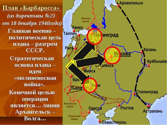 План «Барбаросса» (из директивы №21 от 18 декабря 1940года) Главная военно –...