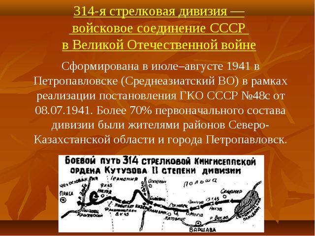 314-я стрелковая дивизия — войсковое соединение СССР в Великой Отечественной...