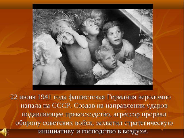 22 июня 1941 года фашистская Германия вероломно напала на СССР. Создав на на...