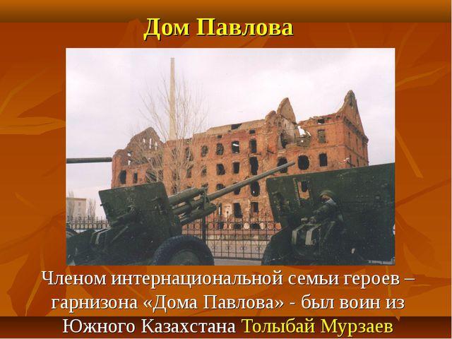 Дом Павлова Членом интернациональной семьи героев – гарнизона «Дома Павлова»...