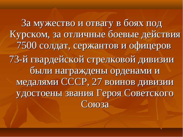 За мужество и отвагу в боях под Курском, за отличные боевые действия 7500 со...