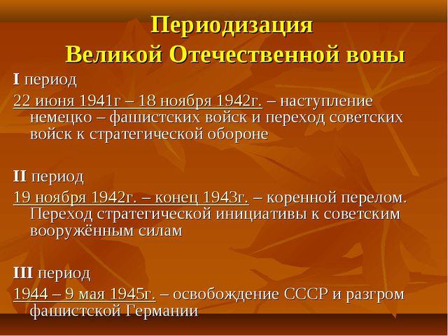 Периодизация Великой Отечественной воны I период 22 июня 1941г – 18 ноября 19...