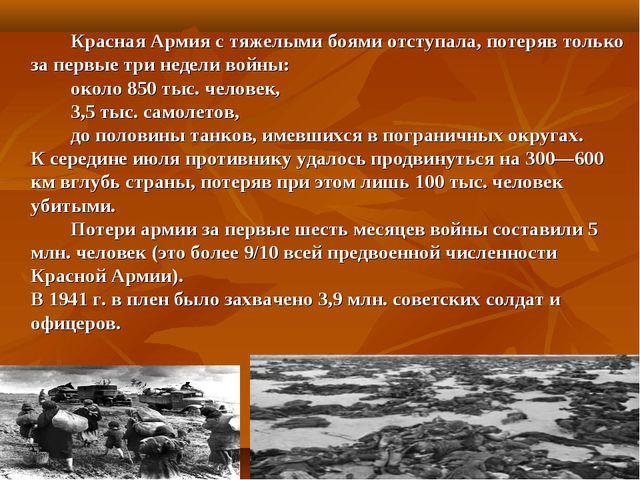 Красная Армия с тяжелыми боями отступала, потеряв только за первые три неде...