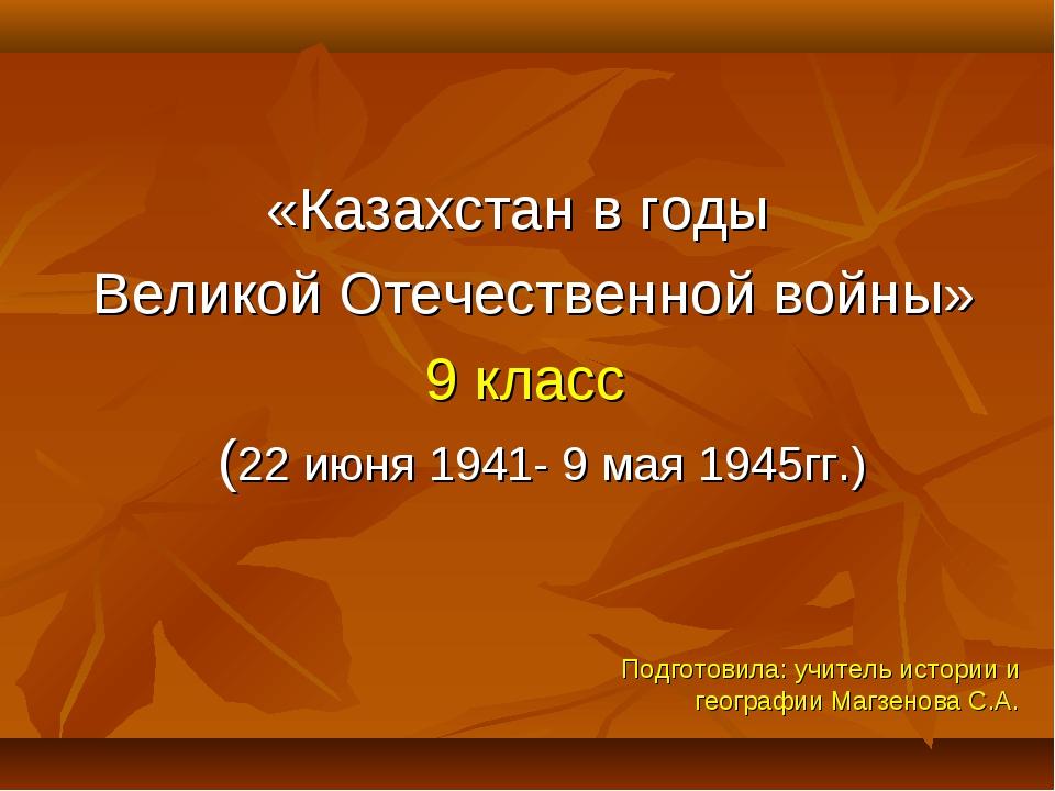 «Казахстан в годы Великой Отечественной войны» 9 класс (22 июня 1941- 9 мая...