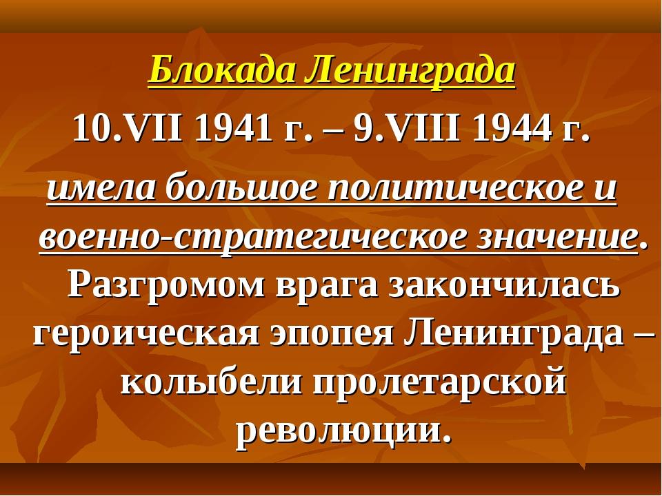 Блокада Ленинграда 10.VII 1941 г. – 9.VIII 1944 г. имела большое политическое...