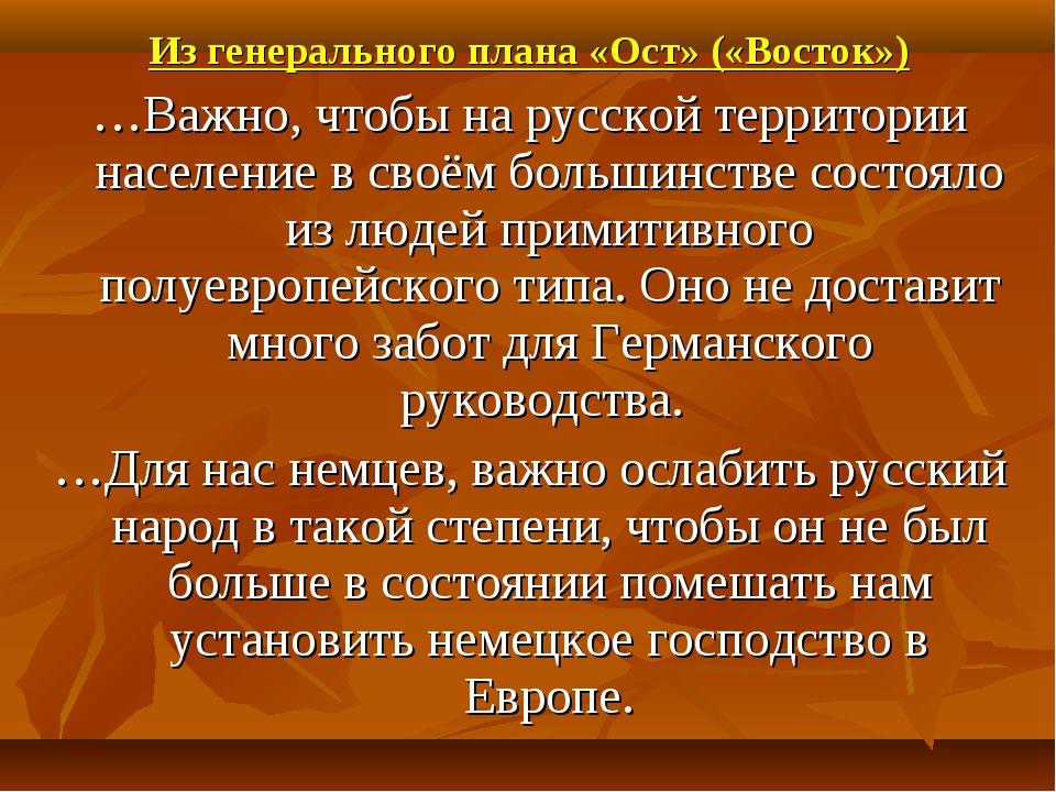 Из генерального плана «Ост» («Восток») …Важно, чтобы на русской территории на...