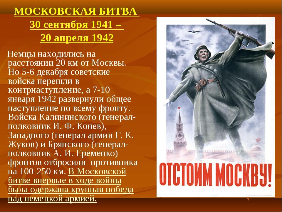 МОСКОВСКАЯ БИТВА 30 сентября 1941 – 20 апреля 1942 Немцы находились на рассто...