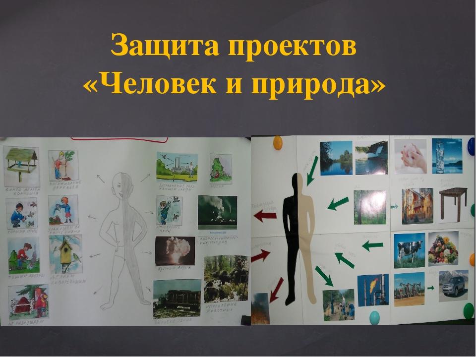Защита проектов «Человек и природа»