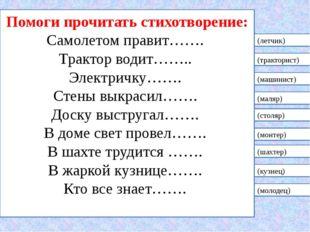 Помоги прочитать стихотворение: Самолетом правит……. Трактор водит…….. Электри