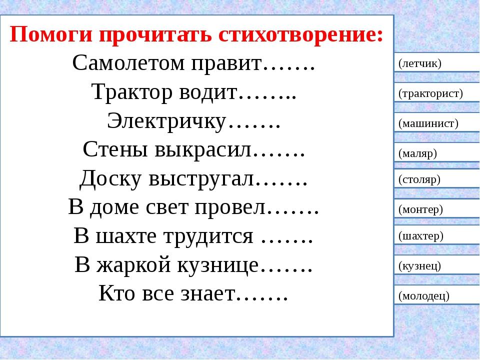 Помоги прочитать стихотворение: Самолетом правит……. Трактор водит…….. Электри...