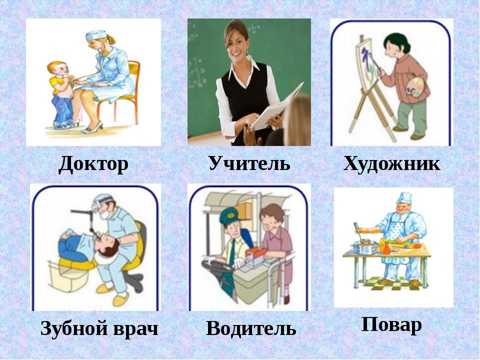 Доктор Учитель Художник Зубной врач Водитель Повар