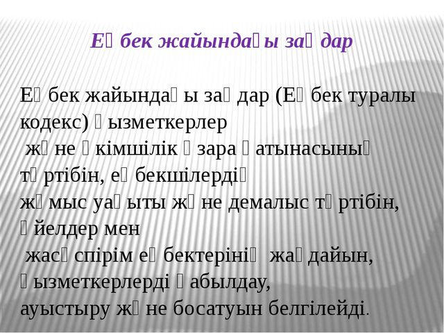 Еңбек жайындағы заңдар Еңбек жайындағы заңдар (Еңбек туралы кодекс) қызметкер...