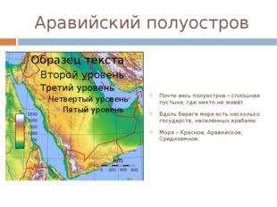 Аравийский полуостров Почти весь полуостров – сплошная пустыня, где никто не