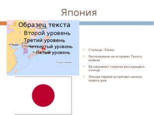 Япония Столица –Токио. Расположена на островах Тихого океана. Её называют стр