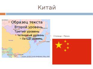 Китай Столица – Пекин. В этой стране живёт каждый пятый житель Земли.