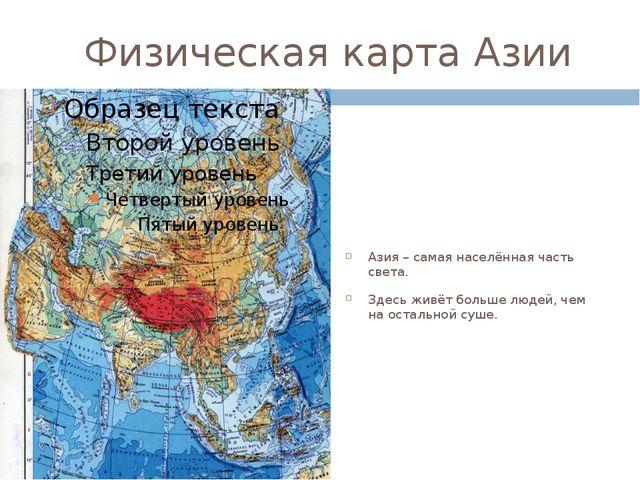 Физическая карта Азии Азия – самая населённая часть света. Здесь живёт больше...