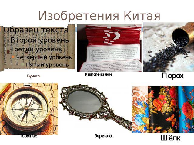 Бумага Изобретения Китая Книгопечатание Порох Компас Зеркало Шёлк