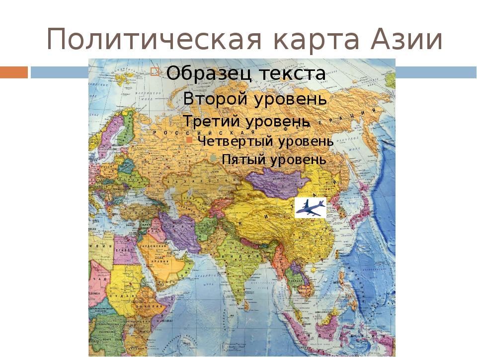 Политическая карта Азии