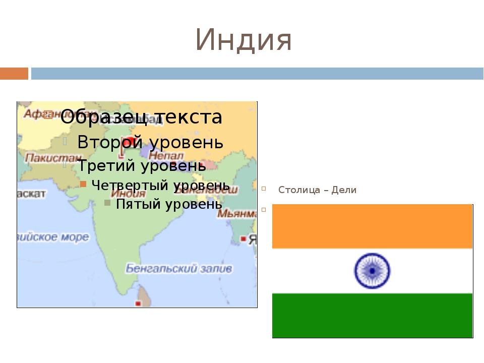 Индия Столица – Дели Страна расположена на полуострове Индостан