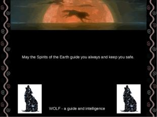 WOLF - a guide and intelligence May the Spirits of the Earth guide you always