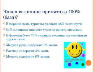 Какая величина принята за 100% (база)? В первый день туристы прошли 48% всего