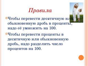 Правила Чтобы перевести десятичную или обыкновенную дробь в проценты, надо её