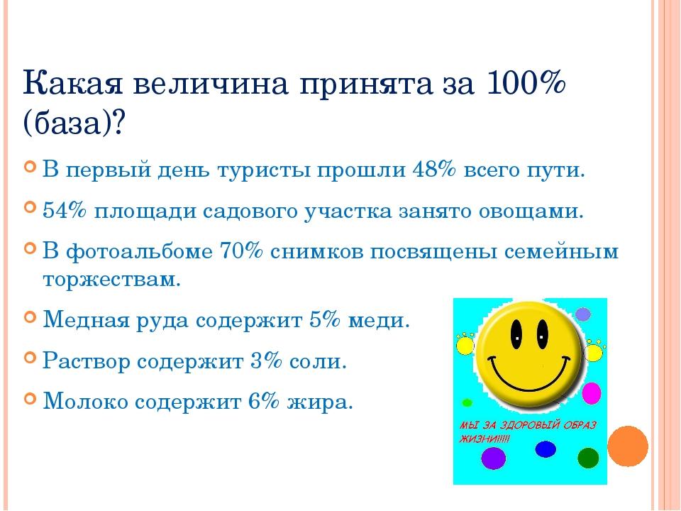 Какая величина принята за 100% (база)? В первый день туристы прошли 48% всего...