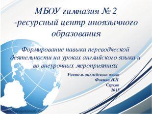 МБОУ гимназия № 2 -ресурсный центр иноязычного образования Формирование навык
