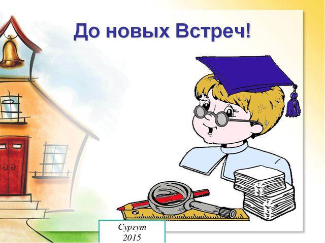Сургут 2015