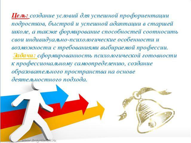 Цель: создание условий для успешной профориентации подростков, быстрой и успе...