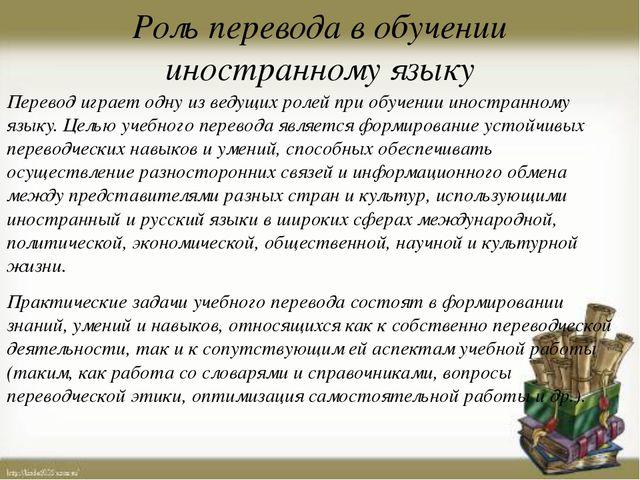 Роль перевода в обучении иностранному языку Перевод играет одну из ведущих ро...