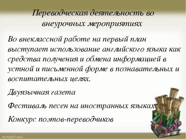 Переводческая деятельность во внеурочных мероприятиях Во внеклассной работе н...