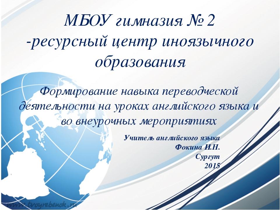 МБОУ гимназия № 2 -ресурсный центр иноязычного образования Формирование навык...