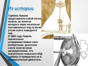 Турбина Лаваля представляла собой легкое колесо, на лопатки которого через не