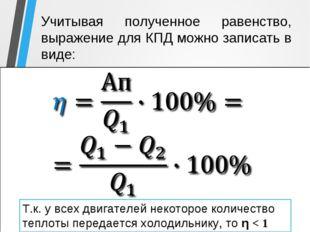 Учитывая полученное равенство, выражение для КПД можно записать в виде: Т.к.