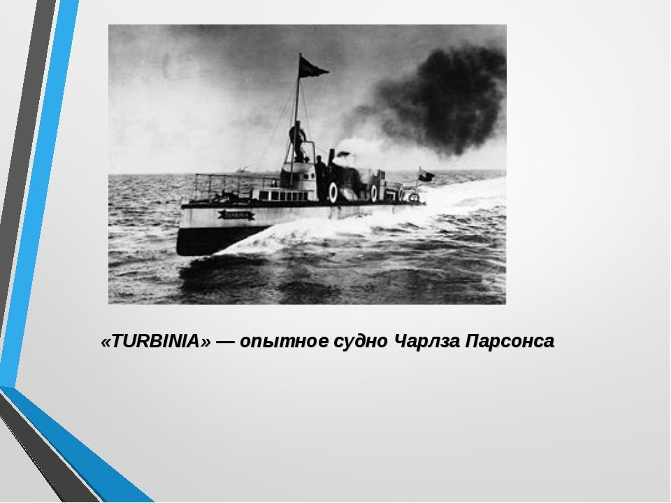 «TURBINIA»— опытное судно Чарлза Парсонса