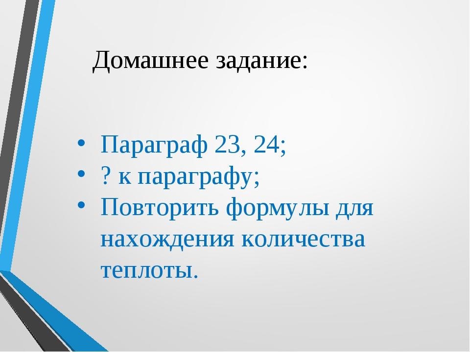 Домашнее задание: Параграф 23, 24; ? к параграфу; Повторить формулы для нахож...