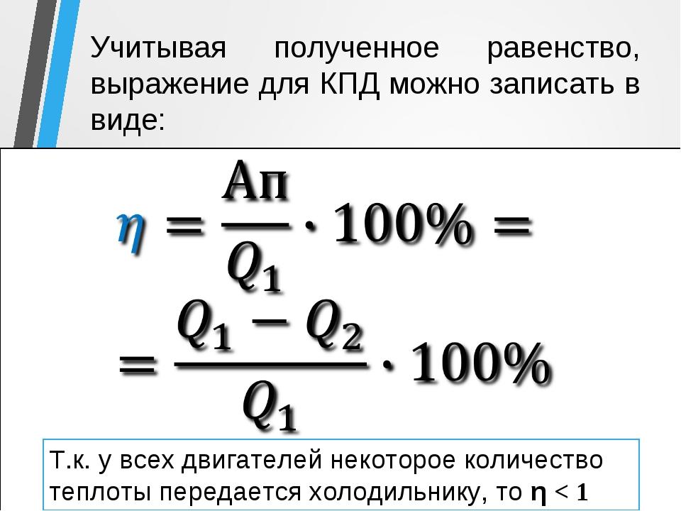Учитывая полученное равенство, выражение для КПД можно записать в виде: Т.к....