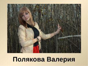 Полякова Валерия