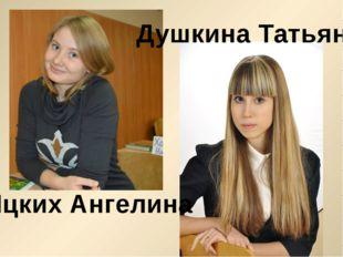 Душкина Татьяна Яцких Ангелина