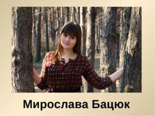 Мирослава Бацюк