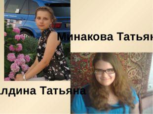 Галдина Татьяна Минакова Татьяна