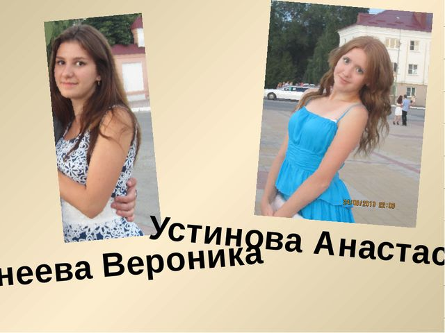Бунеева Вероника Устинова Анастасия