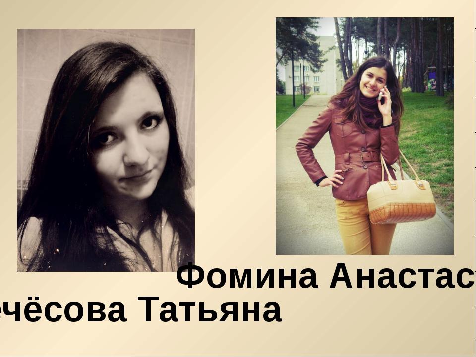 Нечёсова Татьяна Фомина Анастасия