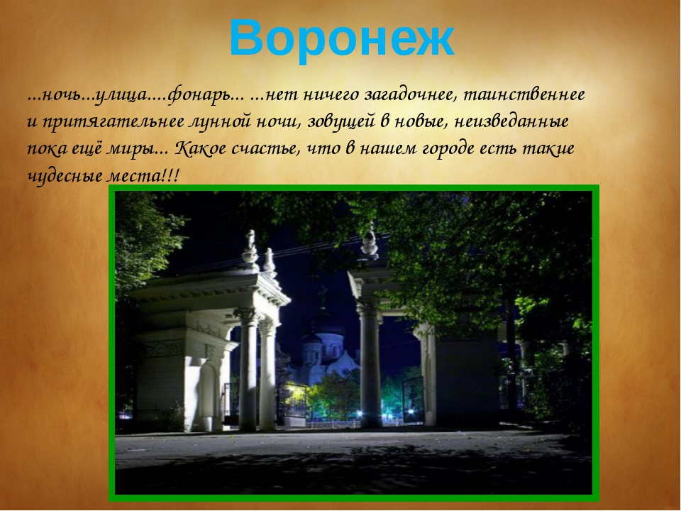 Воронеж ...ночь...улица....фонарь... ...нет ничего загадочнее, таинственнее и...