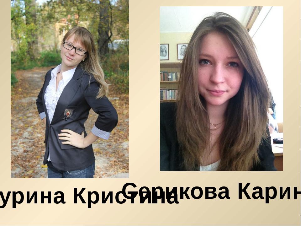 Шкурина Кристина Серикова Карина