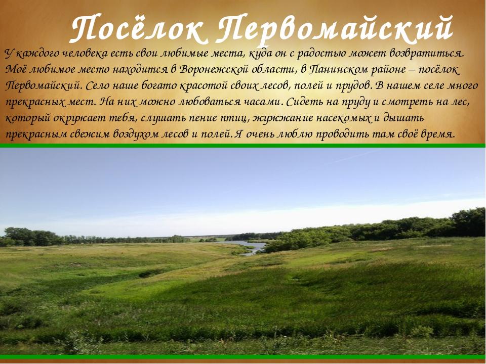 Посёлок Первомайский У каждого человека есть свои любимые места, куда он с ра...