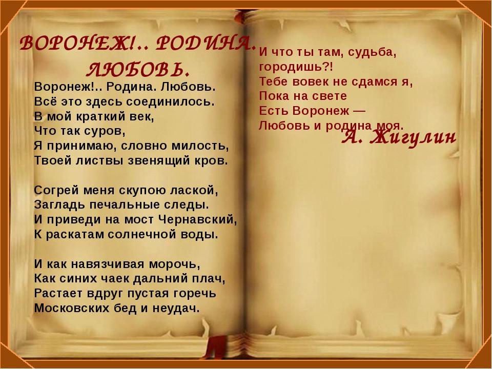 ВОРОНЕЖ!.. РОДИНА. ЛЮБОВЬ. Воронеж!.. Родина. Любовь. Всё это здесь соединило...