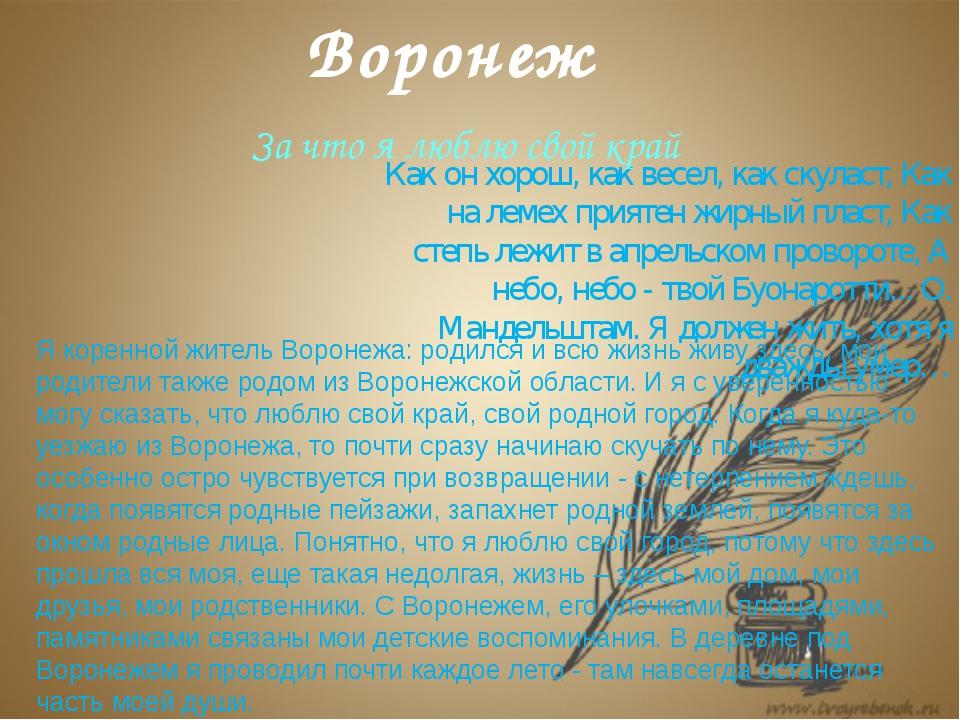 Я коренной житель Воронежа: родился и всю жизнь живу здесь, мои родители такж...